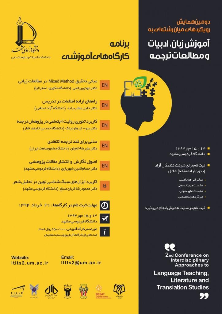 پوستر همایش انگلیسی مشهد