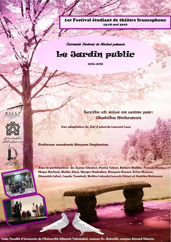 Jardin public 2 (1)